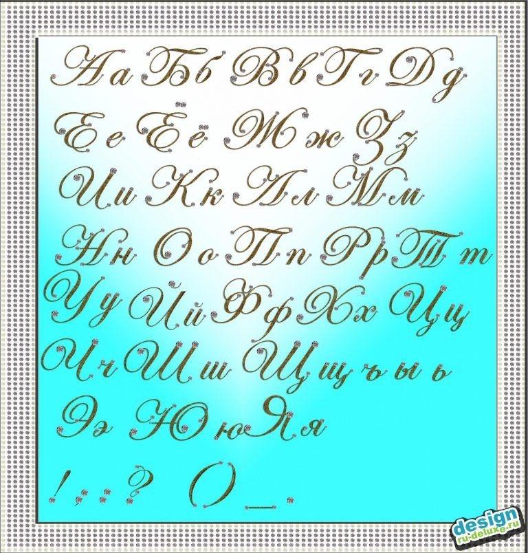 Заглавные буквы каллиграфия   красивые картинки022