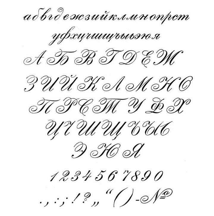 Заглавные буквы каллиграфия   красивые картинки025