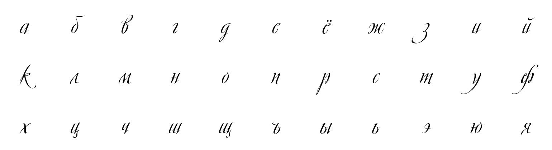 Заглавные буквы каллиграфия   красивые картинки026