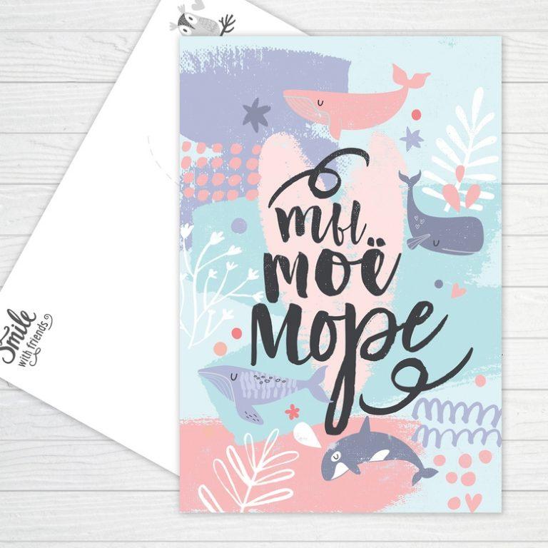 Ты мое море открытка, открытки