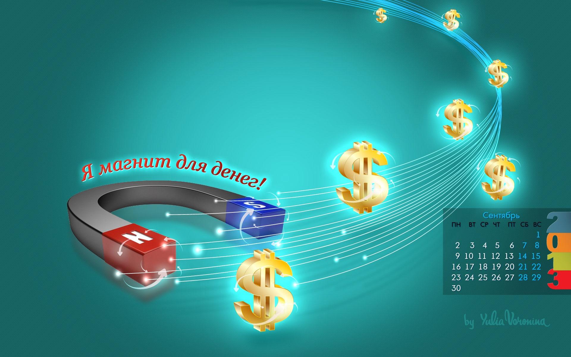 Заставка на рабочий стол денежная   подборка (3)