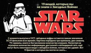 Звездные Войны прикольные картинки 025