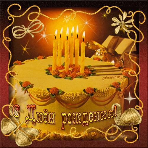 Открытки торты с днем рождения анимация