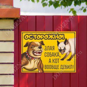 Злая собака, а кот вообще дебил   фото (24)