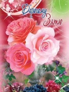 Зятя с Днем Рождения картинки   скачать бесплатно (23)