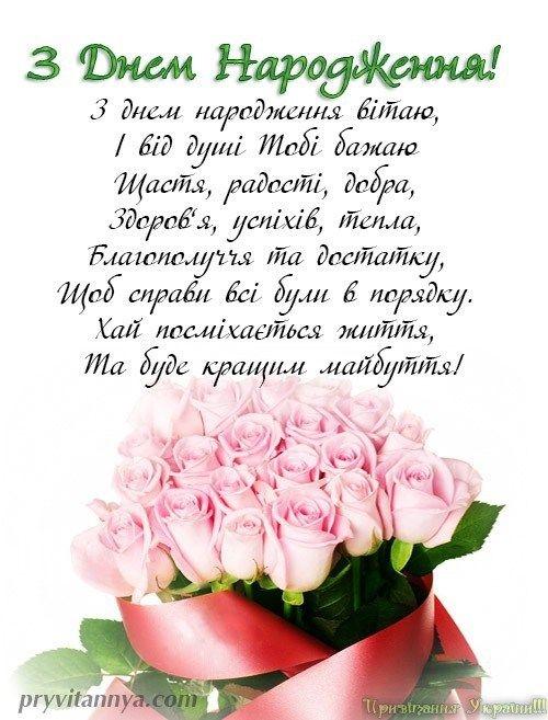 Открытки поздравления с днем рождения на украинском языке, анимационные