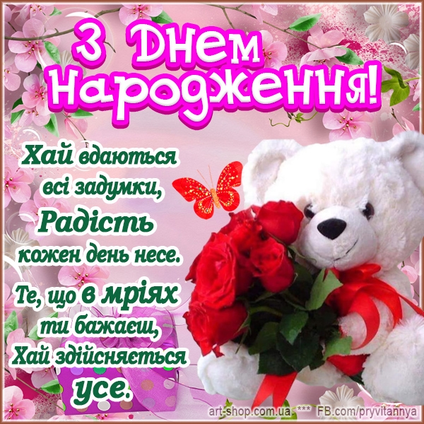 Открытки с днем рождения на украинском языке девушке, австро венгрии смешное