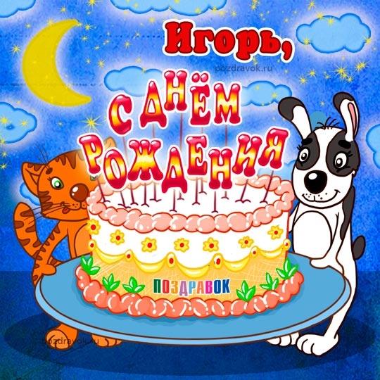 Картинка с днем рождения мише 7 лет