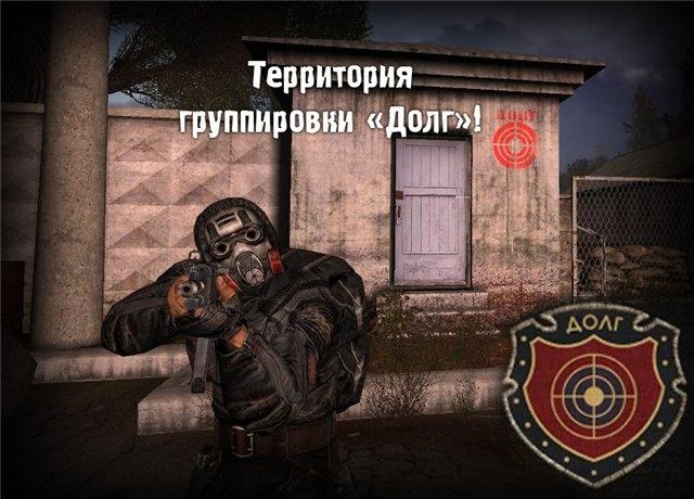 """Штаб группировки """"Долг"""""""