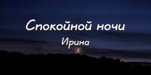 Ирина доброй ночи картинки и фото 022