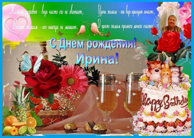 Картинки с днем рождения иринка