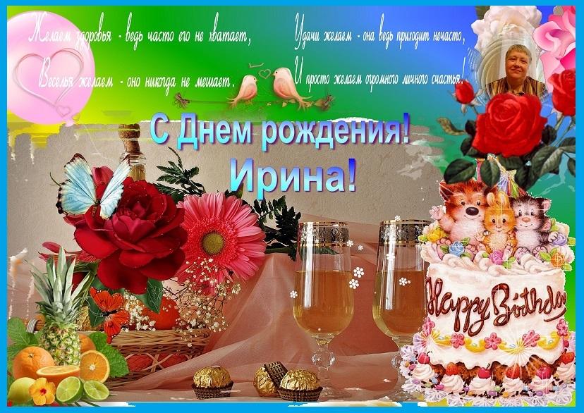 Иринка с днем рождения плейкаст   картинки 001