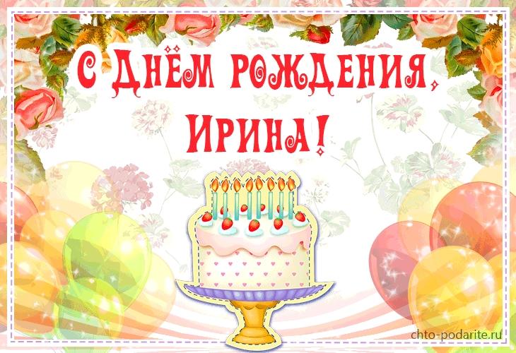 Иринка с днем рождения плейкаст   картинки 003