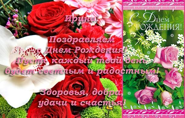 Иринка с днем рождения плейкаст   картинки 011