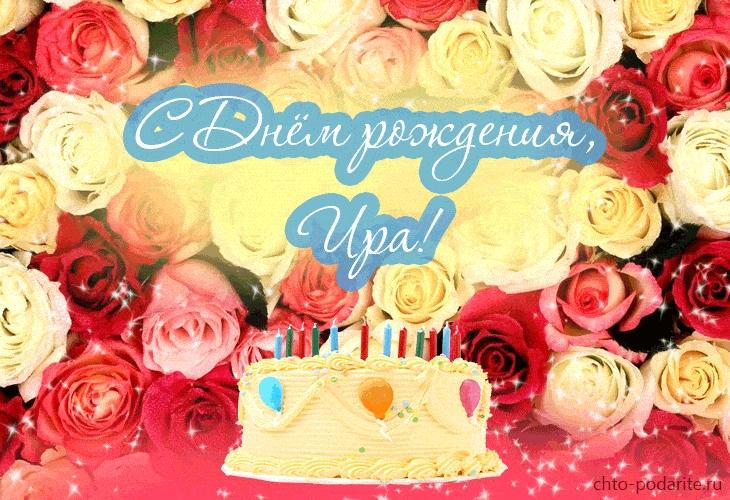 Иринка с днем рождения плейкаст   картинки 014