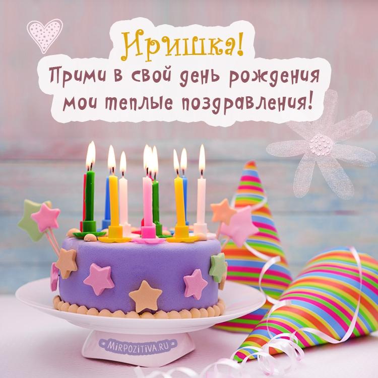 Иришка с Днем Рождения прикольные картинки 012