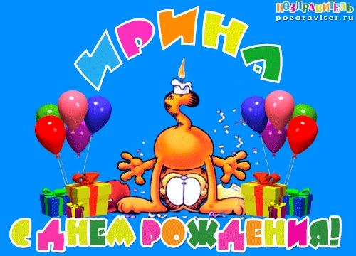 Иришка с Днем Рождения прикольные картинки 020