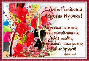Ирочка с Днем Рождения дорогая   открытки 028