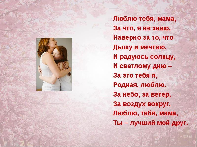 Картинки мама я тебя очень люблю со стихами наше время