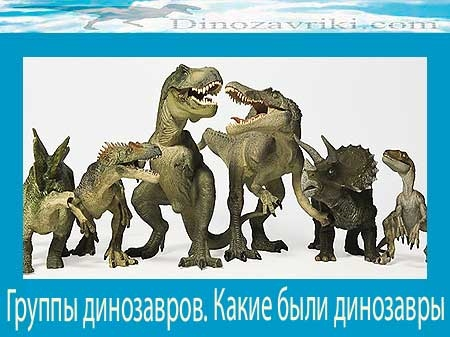 Какие были раньше динозавры   картинки 025