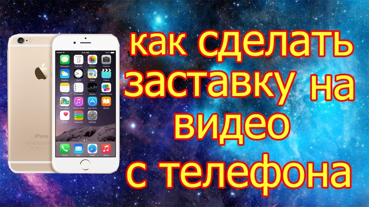 Какую заставку поставить на телефон   самые лучшие (7)
