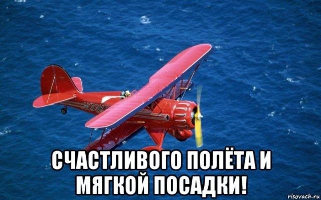 Как говорят мягкой посадки и какого взлета   подборка 002