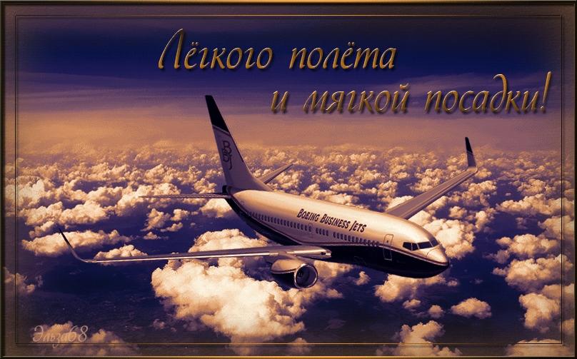 Как говорят мягкой посадки и какого взлета   подборка 003