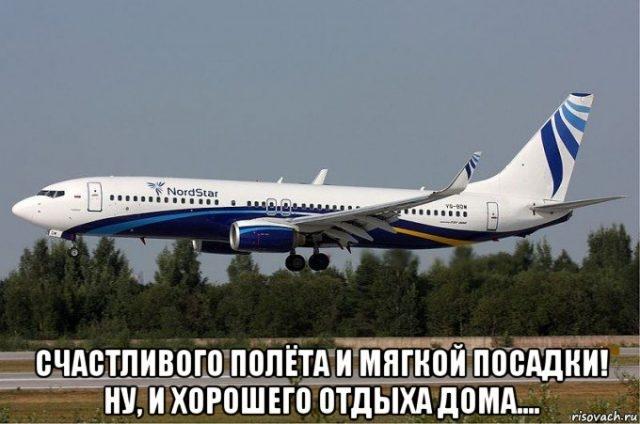 Как говорят мягкой посадки и какого взлета   подборка 023