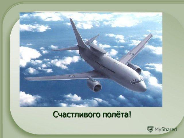 Как говорят мягкой посадки и какого взлета   подборка 024