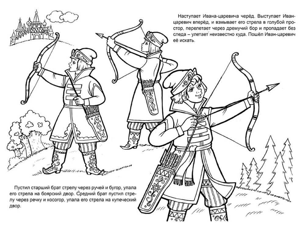 Как нарисовать Ивана Царевича и Лягушку Царевну   рисунки (20)