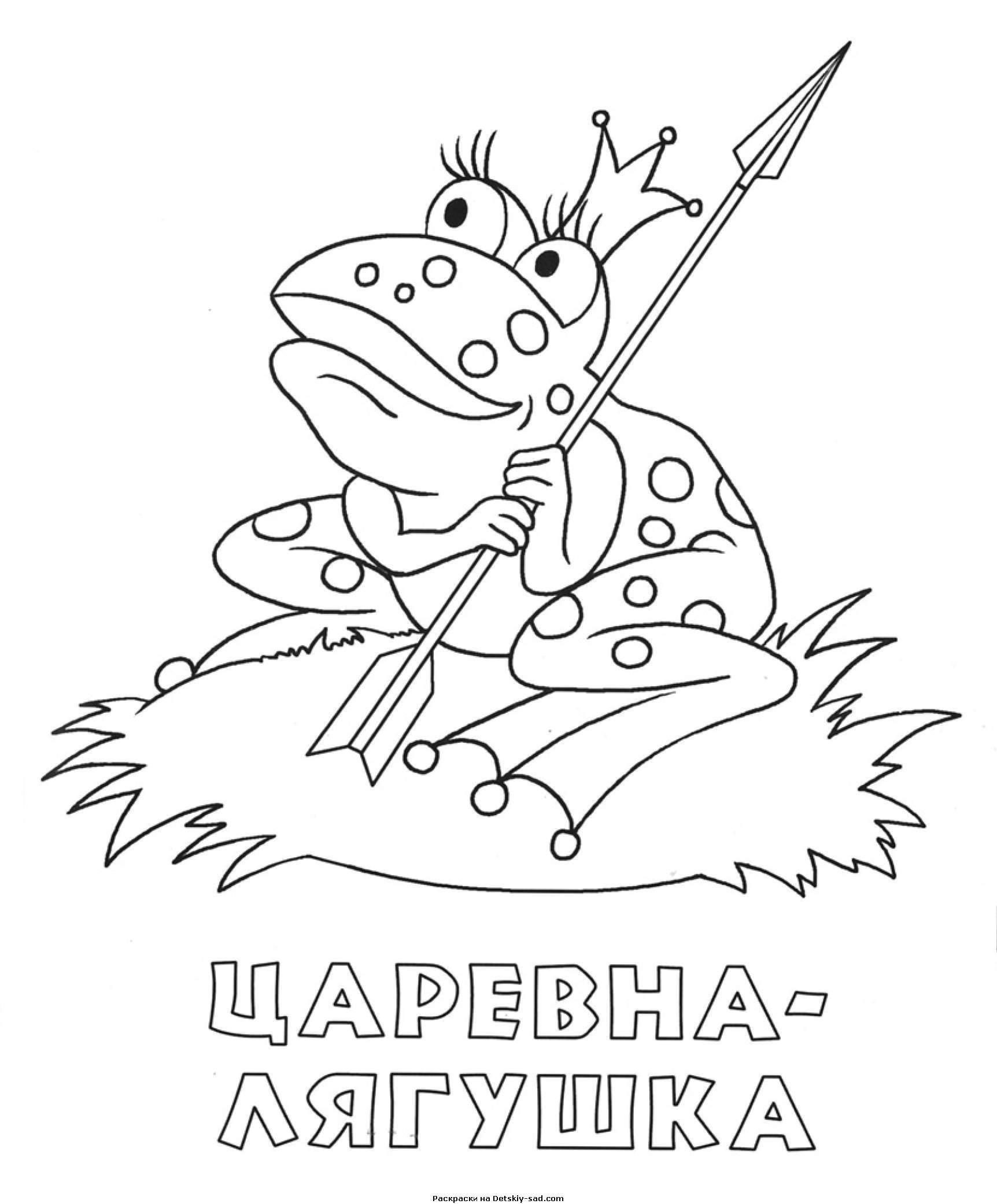 Как нарисовать Ивана Царевича и Лягушку Царевну   рисунки (21)