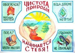 Как придумать и нарисовать плакат защитим свою планету   идеи028