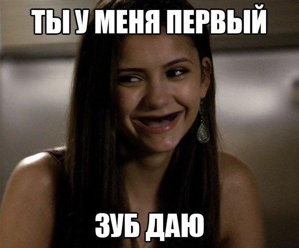 Картинка Зуб даю ты у меня первый   прикольные (1)