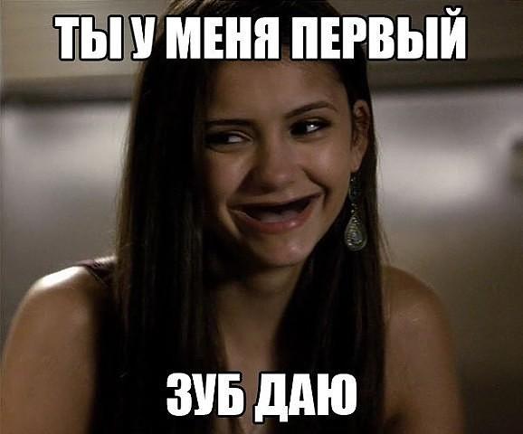 Картинка Зуб даю ты у меня первый   прикольные (4)