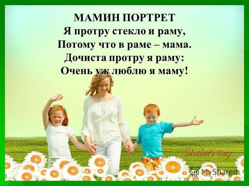 Картинка Как я помогаю маме по дому   сборка (8)