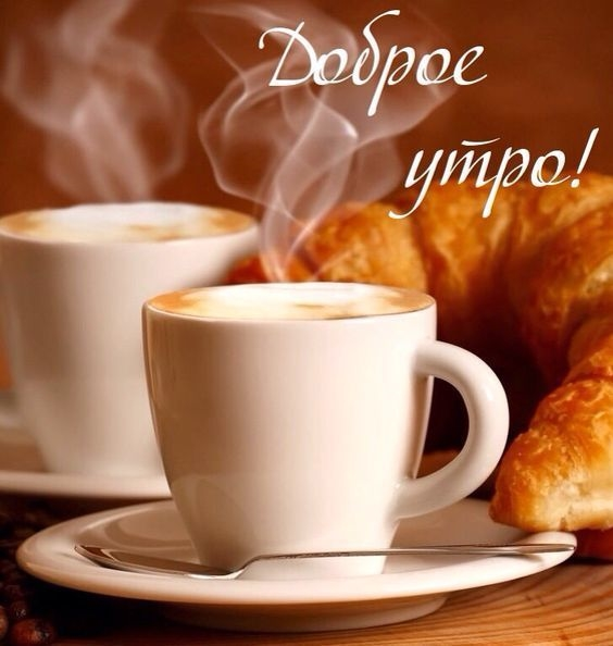 Картинка доброго утра и хорошего дня 007