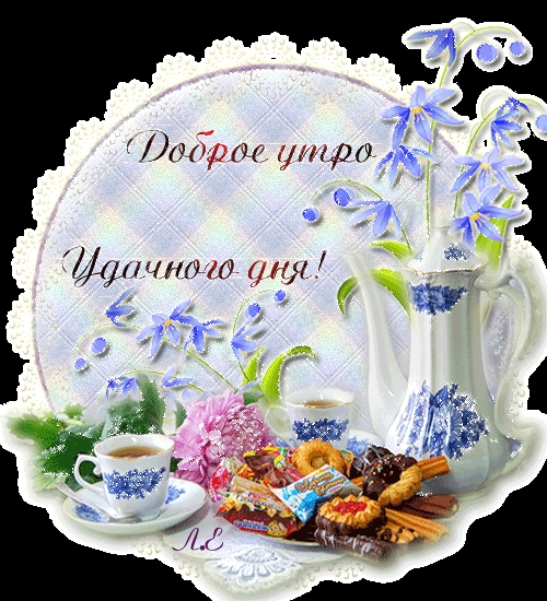 Картинка доброго утра и хорошего дня 017