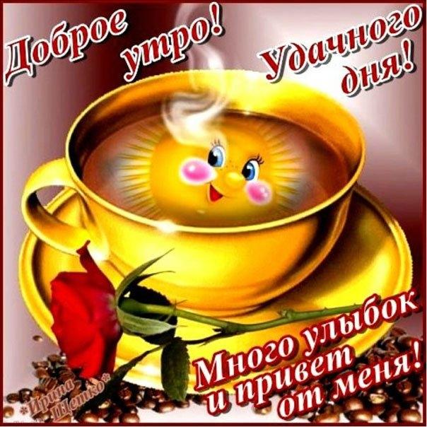 Картинка доброго утра и хорошего дня 020