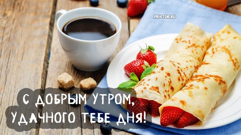 Картинка доброго утра и хорошего дня 021