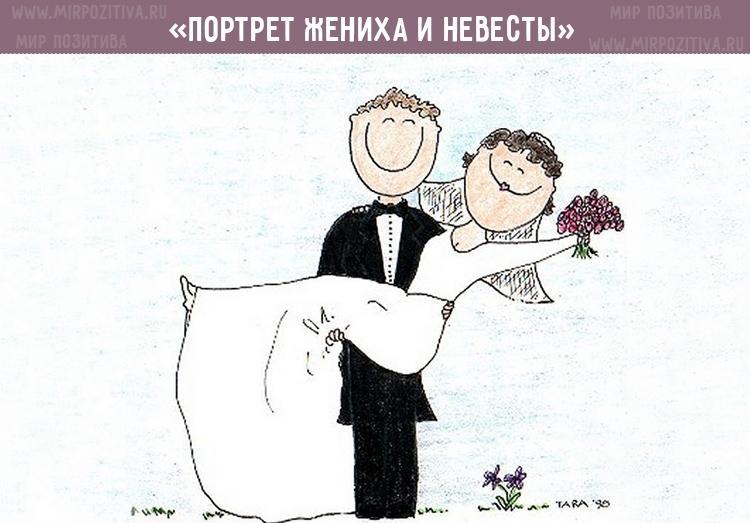 Смешное поздравление для невест и женихов