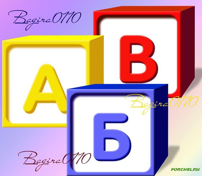 Картинка кубики для детей на прозрачном фоне (17)