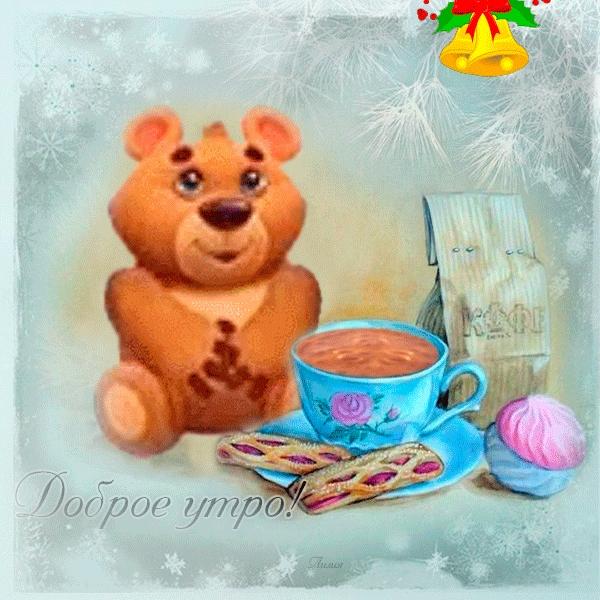 Доброе утро мишка картинки прикольные, валентинками для любимой