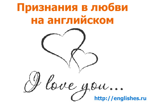 Картинка на английском языке Я тебя люблю открытки (16)