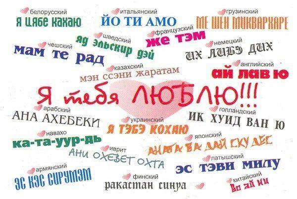 Картинка на английском языке Я тебя люблю открытки (23)