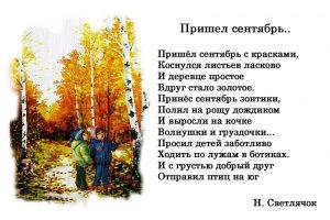 Картинка осень сентябрь для детей 001