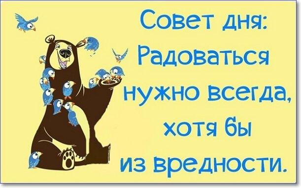 Картинка смешная удачного дня   подборка004