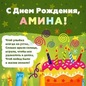 открытки с днем рождения с надписью амина