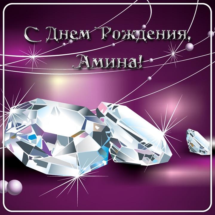 хочу поздравление с днем рождения про бриллианты редко