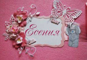 Картинка с днем рождения есения   подборка 024