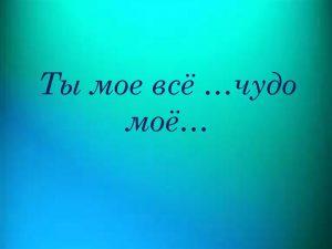 Картинка ты мое чудо   подборка 028